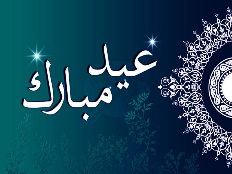 Aïd Al fitr Moubarak